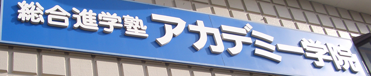 総合進学塾アカデミー学院