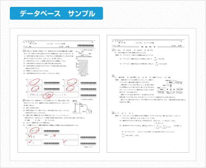 データベース サンプル