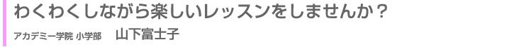 わくわくしながら楽しいレッスンをしませんか? アカデミー学院 小学部 山下富士子