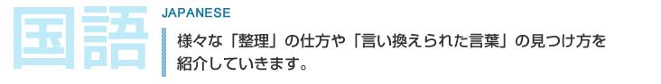国語 JAPANESE 様々な「整理」の仕方や「言い換えられた言葉」の見つけ方を紹介していきます。