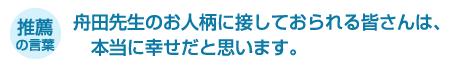 推薦の言葉 舟田先生のお人柄に接しておられる皆さんは、本当に幸せだと思います。