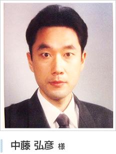 中藤弘彦様 慶熙(けいき)大学日本学研究所 研究員(韓国)